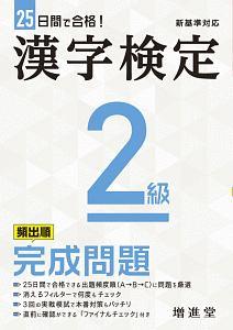 漢字検定2級完成問題 25日間で合格!