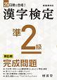 漢字検定準2級完成問題 25日間で合格!