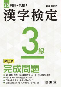 漢字検定3級完成問題 25日間で合格!