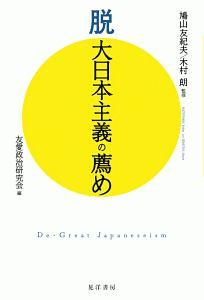 『脱 大日本主義の薦め』鳩山友紀夫