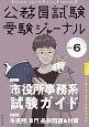 公務員試験 受験ジャーナル 2020 (6)