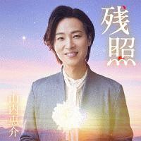 山内惠介 ブログカサブランカ