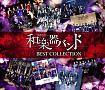 軌跡 BEST COLLECTION II(MUSIC VIDEO盤)(DVD付)