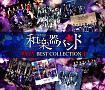 軌跡 BEST COLLECTION II(LIVE映像盤)(BD付)
