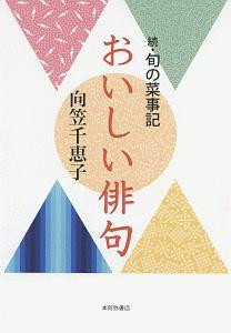向笠千恵子『おいしい俳句 続・旬の菜時記』