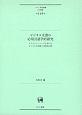 ビジネス文書の応用言語学的研究 クラウドソーシングを用いたビジネス日本語の多角的分析 クラウドソーシングを用いたビジネス日本語の多角的分