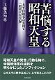 苦悩する昭和天皇 太平洋戦争の実相と『昭和天皇実録』