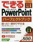 できるPowerPointパーフェクトブック 困った!&便利ワザ大全Office365/2019/2016/2013対応
