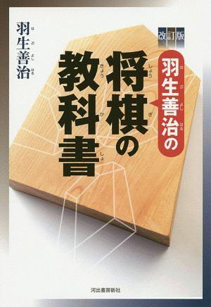羽生善治の将棋の教科書<新装新版>