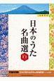 日本のうた名曲選 初級対応 見やすい歌詞ページ付き
