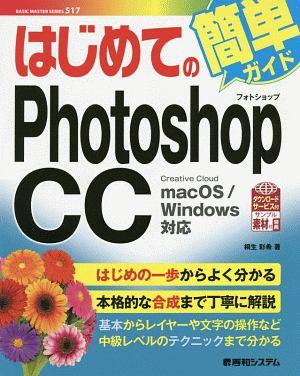 はじめてのPhotoshop CC macOS/Windows対応