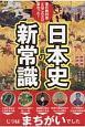 昔の教科書とはこれだけ変わった!日本史の新常識
