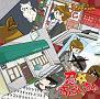 忍☆すぱいちゅ(A)(DVD付)