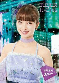 プリンセス・カーニバル(赤坂星南ver.)
