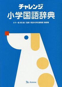 桑原隆『チャレンジ国語辞典<カラー版第2版> ことばを学ぶスタートパック』