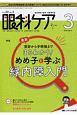 眼科ケア 22-3 眼科領域の医療・看護専門誌 眼科領域の医療・看護専門誌