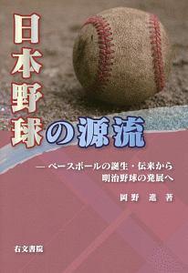 岡野進『日本野球の源流 ベースボールの誕生・伝来から明治野球の発展へ』
