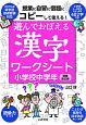 遊んでおぼえる漢字ワークシート 小学校中学年 コピーして使える! コピーして使える!