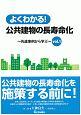 よくわかる!公共建物の長寿命化~先進事例から学ぶ~ (1)