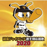 ヒット・エンド・ラン『読売ジャイアンツ 選手別応援歌 2020』