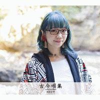 古今唄集~Future Trax Best~