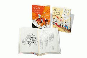 麻希一樹『5分後に意外な結末 「悩み部」シリーズ 第3期 既2巻セット』