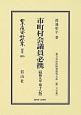 日本立法資料全集 別巻 市町村会議員必携<改訂18版> 昭和9年 地方自治法研究復刊大系285 (1095)