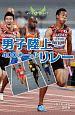 男子陸上400メートルリレー 未来に羽ばたくオリンピックアスリートたち