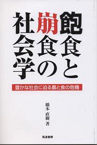 橋本直樹『飽食と崩食の社会学 豊かな社会に迫る農と食の危機』
