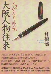 倉橋健一『大阪人物往来 人がたり外伝 人がたり外伝』