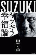 鈴木みのる『ギラギラ幸福論 黒の章』
