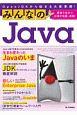 みんなのJava OpenJDKから始まる大変革期! 現場で役立つ必須の知識、満載!