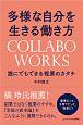 多様な自分を生きる働き方COLLABO WORKS 誰にでもできる複業のカタチ