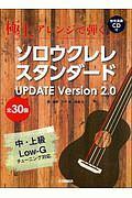 極上アレンジで弾くソロウクレレ・スタンダード UPDATE Version2.0 中・上級 Low−Gチューニング対応 参考演奏CD付