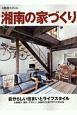 湘南スタイル別冊 湘南の家づくり