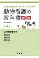 動物看護の教科書<新訂版> 認定動物看護師教育コアカリキュラム2019準拠 (4)