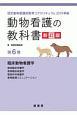 動物看護の教科書<新訂版> 認定動物看護師教育コアカリキュラム2019準拠 (6)