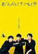 TWENTIETH TRIANGLE TOUR vol.2 カノトイハナサガモノラ