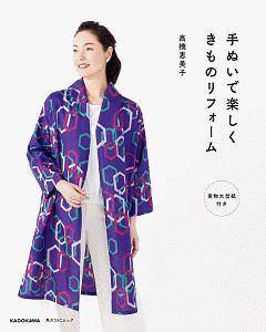 高橋恵美子『手ぬいで楽しく きものリフォーム 実物大型紙付き』