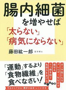 『腸内細菌を増やせば「太らない」「病気にならない」』藤田紘一郎