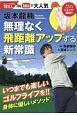 坂本龍楠 無理なく飛距離アップする新常識 ゴルフレッスンコミック特別編集