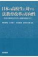 日本の高校生に対する法教育改革の方向性 日本の高校生2000人調査を踏まえて 日本の高校生2000人調査を踏まえて