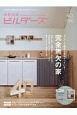 建築知識ビルダーズ 質の高い家づくりをサポートする住宅専門誌 質の高い家づくりをサポートする住宅専門誌(40)