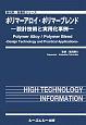 ポリマーアロイ・ポリマーブレンド 設計技術と実用化事例 新材料・新素材シリーズ 設計技術と実用化事例