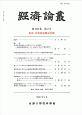 経済論叢 194-2