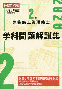 『2級 建築施工管理技士 学科問題解説集 令和2年』日建学院教材研究会