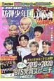 K-POP NEXT 防弾少年団 NEWS