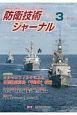 防衛技術ジャーナル 2020.3 最新技術から歴史まで、ミリタリーテクノロジーを読む 最新技術から歴史まで、ミリタリーテクノロジーを読む(468)