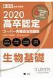 高卒認定スーパー実戦過去問題集 生物基礎 2020 SUPER JーBook Series