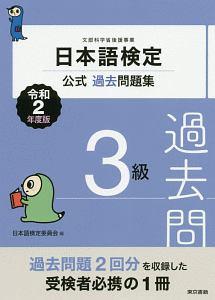 日本語検定公式過去問題集 3級 令和2年